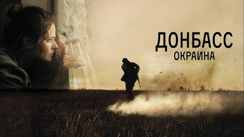 ДОНБАС ОКРАИНА 2019! DONBASS OKRAINA В ОТЛИЧНОМ КАЧЕСТВЕ 1080p