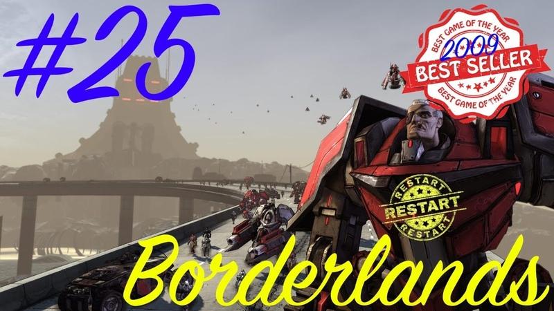 Borderlands GOTY Enhanced - прохождение 25