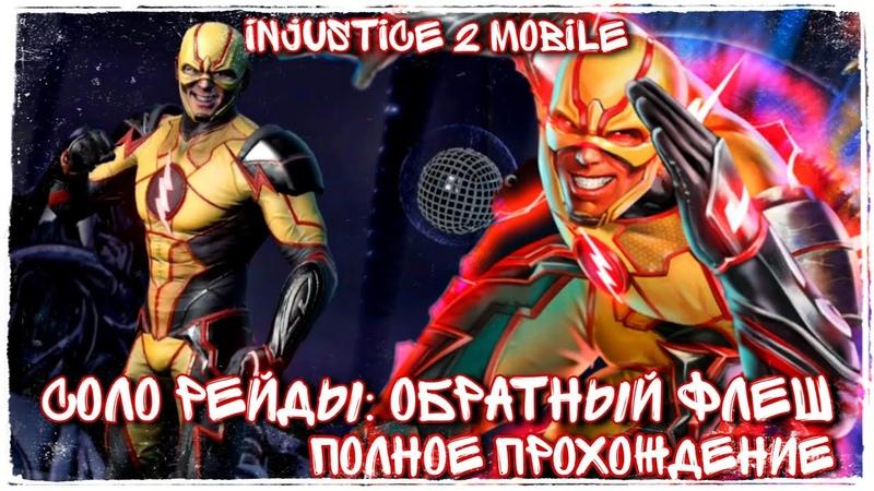 Injustice 2 Mobile Соло Рейды Обратный Флеш Прохождение Обновление 4 0 Update 4 0 Solo Raids Flash