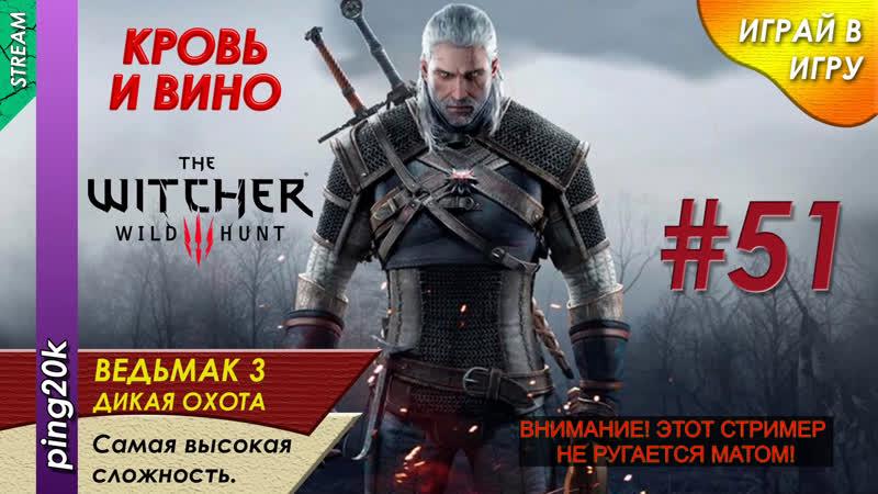 The Witcher 3 Wild Hunt DLC Кровь и вино 7 Серия №51 Самая высокая сложность