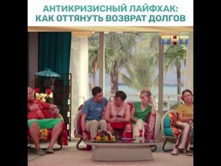 """""""Однажды в России"""" - антикризисный лайфхак"""