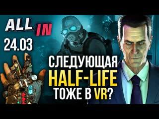 Half-Life 3 в VR Успех Alyx, облом с Left 4 Dead, рекорд CS:GO. Новости ALL IN за