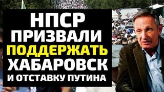 НПСР призвали поддержать Хабаровск и отставку Путина!