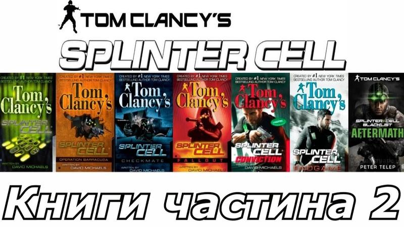 Історія серії Tom Clancy's Splinter Cell: Книги. Випуск 6. Частина 2 (SC, Operation Barracuda)