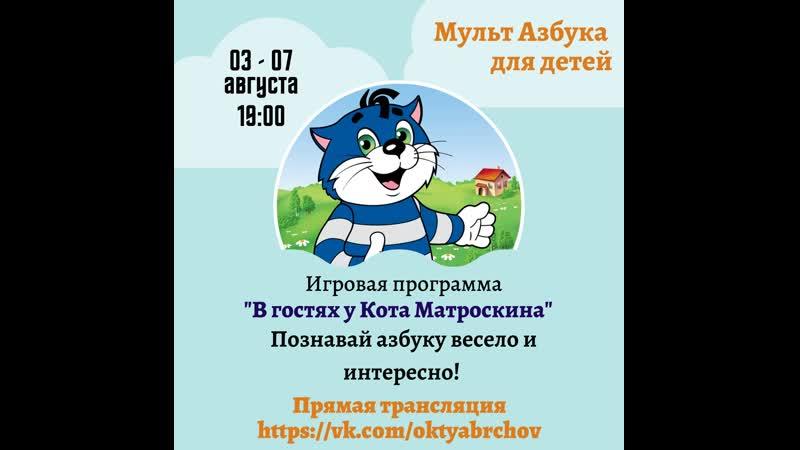 Игровая программа В гостях у кота Матроскина
