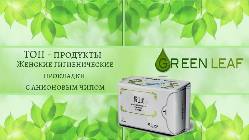 Прокладки с напылением ионов серебра от GreenLeaf