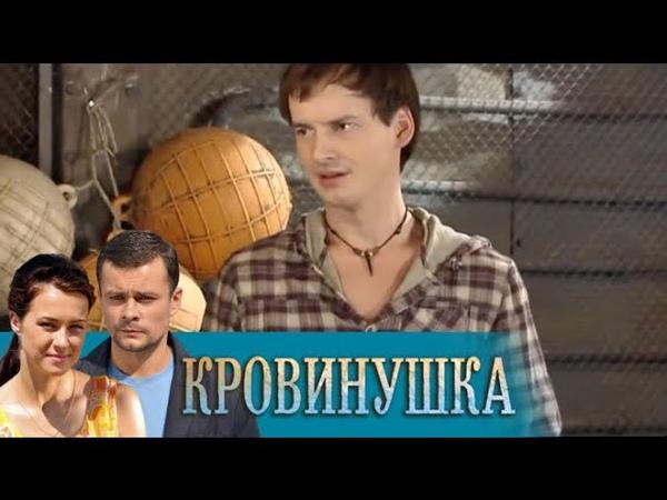 Кровинушка 126 серия 2011 2012 Мелодрама @ Русские сериалы