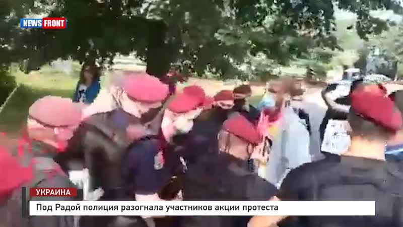 Под Радой полиция разогнала участников акции протеста