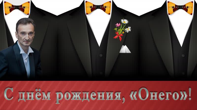 Валерий Бобков поздравляет оркестр ОНЕГО