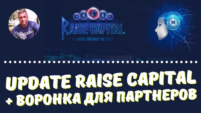 Этого ждали все 1 Убойное Обновление в Raise Capital 2 Воронка ВК готова Бизнес на Автомате