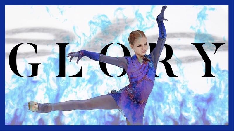 Alexandra Trusova - Glory ☆