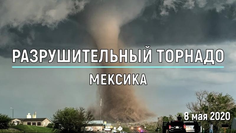 Мексика смертельный торнадо в штате Нуэво Леон муниципалитет Аподака 8 мая 2020 г