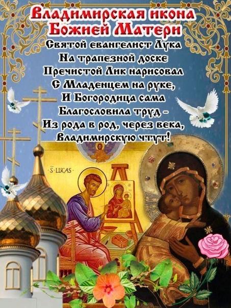 владимирская божья мать поздравление