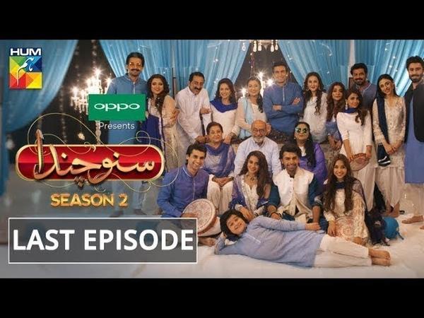 Suno Chanda Season 2 Episode 30 Last Episode Farhan Saeed Iqra Aziz HUM Dramas