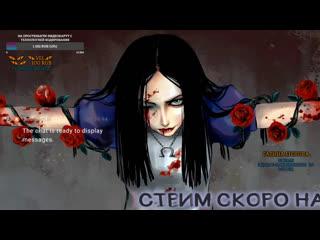 Alice: Madness Returns #3 АЛИСА В ПОДВОДНОМ ЦАРСТВЕ И ВОСТОЧНАЯ РОЩА