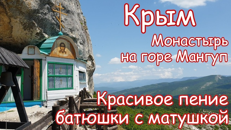 Крым Монастырь на горе Мангуп Проникновенные песнопения батюшки с матушкой