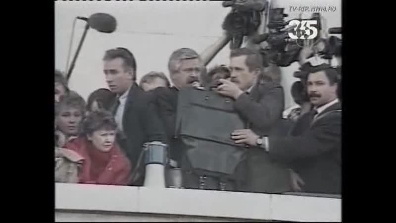 пРезидент РСФСР Руцкой 03 10 1993