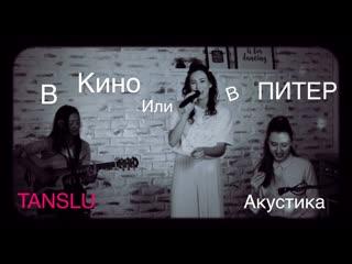 """""""В Кино или Питер""""  TANSLU -Акустика"""