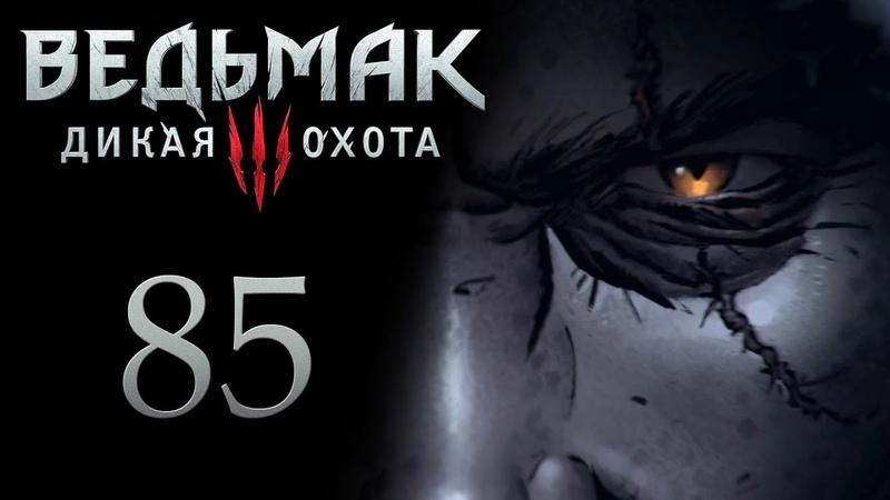 Ведьмак 3 прохождение игры на русском Гвинт в Велене ч 1 85