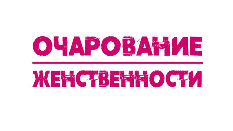 «Очарование женственности» -семинар Сатьи