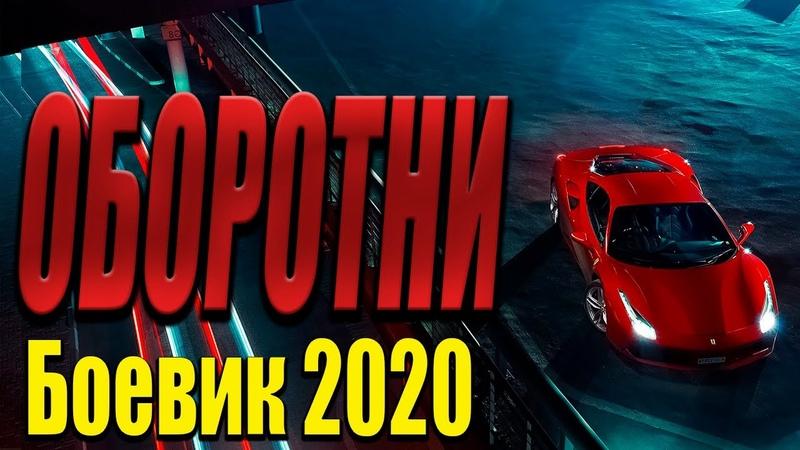 Отдел по расследованию убийств Оборотни Русские боевики 2020 новинки