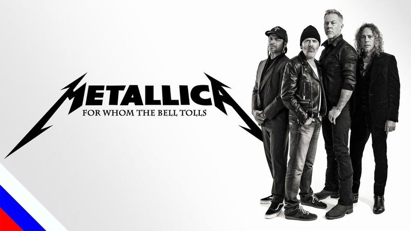 METALLICA - For Whom The Bell Tolls (перевод)[на русском языке] FATALIA