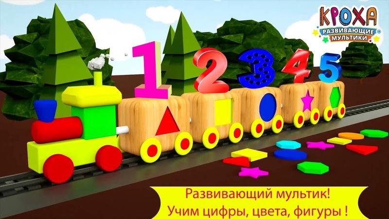 Развивающий мультик Учим цвета и фигуры на паровозике Считаем от 1 до 5