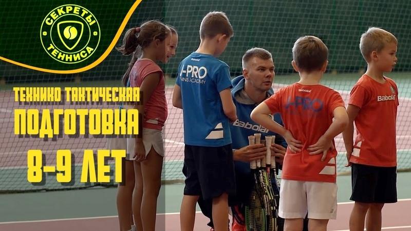 Теннис Дети 8 9 лет Технико Тактическая подготовка