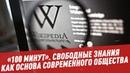 Википедия. Свободные знания как основа современного общества - 100 минут