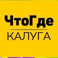 chto_gde_kaluga