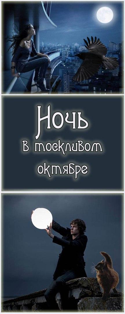 Афиша Волгоград Ночь в Тоскливом Октябре
