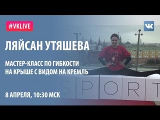 #VKlive: Ляйсан Утяшева.Мастер-класс по гибкости с видом на Кремль (Сила Воли)