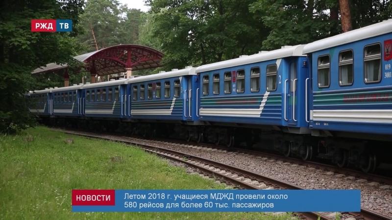 Закрытие сезона МДЖД