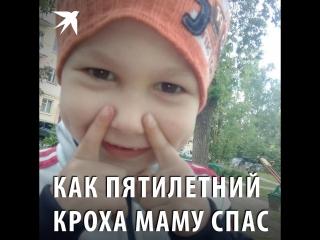 Как пятилетний кроха маму спас