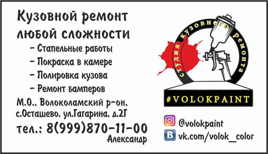 Автосервис VolokPaint Кузовной ремонт любой сложности в