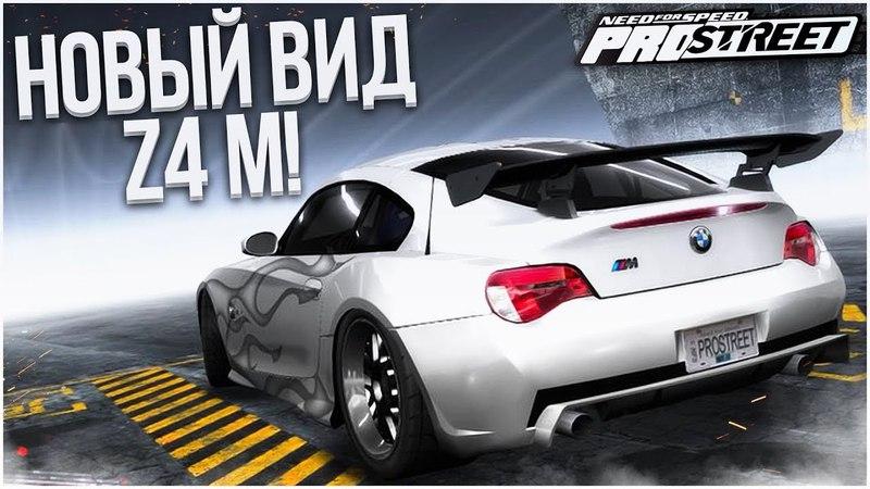 НОВЫЙ ВИД ДЛЯ ДРИФТОВОЙ BMW Z4M ПРОХОЖДЕНИЕ NFS PRO STREET 17