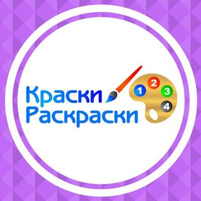 Картины - раскраски по номерам Краски-Раскраски | ВКонтакте