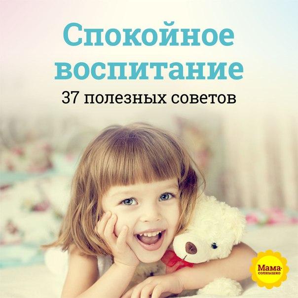 СПОКОЙНОЕ ВОСПИТАНИЕ 37 полезных советов Вы можете воспитывать ребенка более эффективно и делать это радостно, демонстрируя ему спокойствие и любовь.
