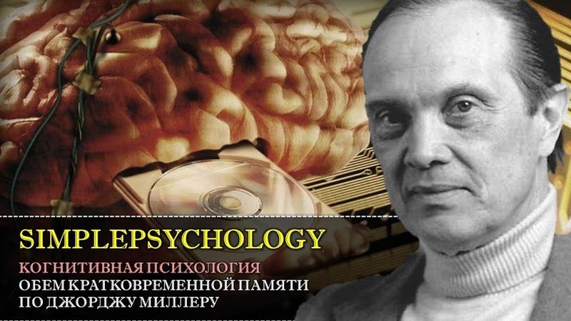 Когнитивная психология памяти 44. Заветное число Семь и объем памяти в теории Дж. Миллера