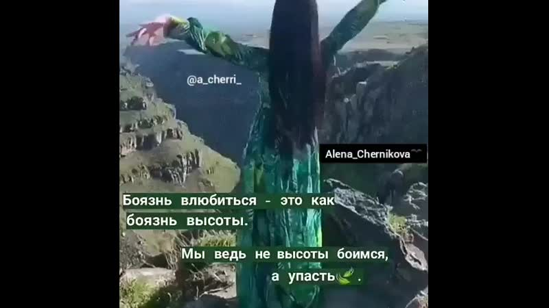 A_Chernikova- on Instagram_ __Боязнь _влюбиться(MP4).mp4