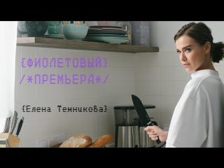 Фиолетовый - Елена Темникова (Премьера клипа, 2018)