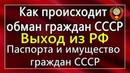 Как происходит обман граждан СССР Выход из РФ Паспорта и имущество граждан СССР 30 03 2019