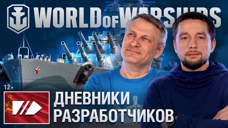 Дневники Разработчиков Советские Линкоры World of Warships