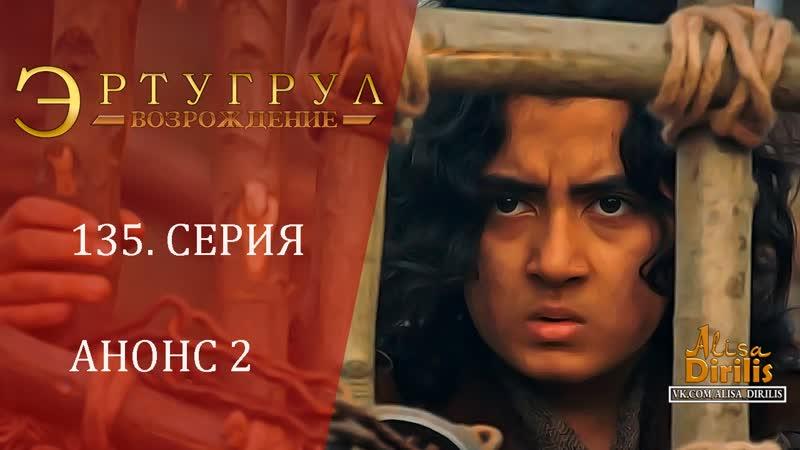 Эртугрул 135 серия 2 ой анонс на русском Озвучка turok1990
