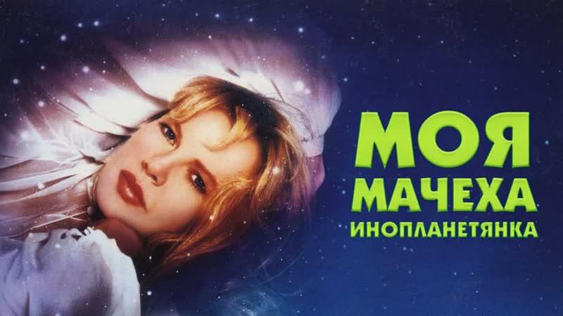 ➡ Моя мачеха-инопланетянка (1988) HD 720