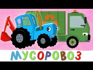 Синий трактор    МУСОРОВОЗ - песенка мультфильм про грузовик