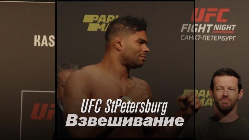 Официальное взвешивание UFC Fight Night StPetersburg