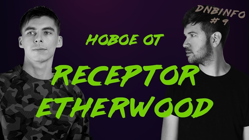 Где пропадал Receptor, EP от Etherwood, анонсы Mainframe, Elevate, The NQ и Guidance
