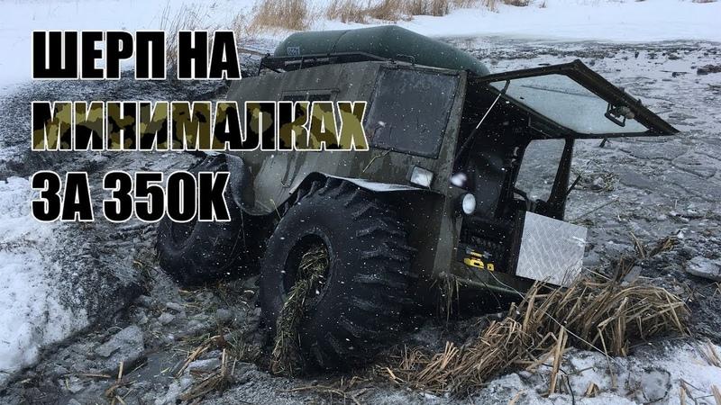 ВЕЗДЕХОД СВОИМИ РУКАМИ или Шерп на минималках за 350 тысяч рублей