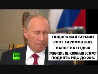 Ну хуже уже не будет. И тут бац! Путин